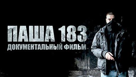 ДОКУМЕНТАЛЬНЫЙ ФИЛЬМ / ПАША 183